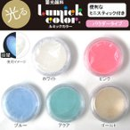粘土 UV樹脂 蓄光顔料 ルミックカラー パウダータイプ