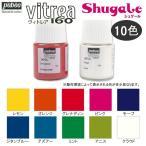 粘土 UV樹脂 ペベオ ヴィトレア160|ガラス用水性アクリル絵具|