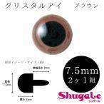 Ǵ�ڡ��ͷ�����ѻ�ࡡ���ꥹ���륢����2��1�ȡ� 7.5mm �֥饦��