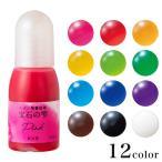 粘土 UV樹脂 UVレジン用着色剤 宝石の雫|期間限定SALE|