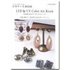 粘土 図書 LED&UVカラーアートレジン1 立体に描けて、色も楽しめる3Dアートレジン