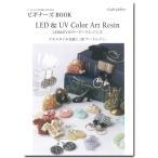 粘土 図書 LED&UVカラーアートレジン2 テキスタイルを描く、3Dアートレジン