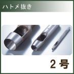 レザー 用具 道具 協進エル ハトメ抜き 2号 0.6mm