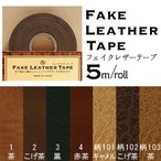 フェークレザーテープ 15ミリ 1 茶  5m
