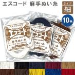 レザークラフト 用具 手縫糸 エスコード 麻手ぬい糸 細