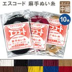 レザー 用具 手縫糸 エスコード 麻手ぬい糸 中細|期間限定SALE|