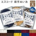 レザー 用具 手縫糸 エスコード 麻手ぬい糸 太|期間限定SALE|