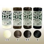 ショッピングレザー レザー 用具 手縫糸 エスコードロー引き糸 極太 #00-50m
