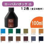 ショッピングレザー レザー 染料 ローパスバチック 液体染料 小 100ml 空〜黒