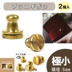 レザー 副資材 ブラス 真鍮 金具 ブラスギボシ 極小 5mm B 2個入