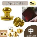 レザー 副資材 ブラス 真鍮 金具 ブラスギボシ 中 7mm B 2個入