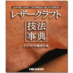 レザー 図書 スタジオタック レザークラフト技法事典 クラフト学園虎の巻