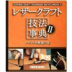 レザー 図書 スタジオタック レザークラフト技法事典II クラフト学園龍の巻
