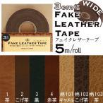 レザー 皮革 合成皮革 フェイクレザーテープワイド 3cm幅/5m巻