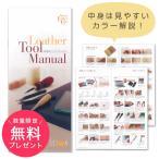 レザー 図書等 冊子プレゼント SEIWA ツールマニュアル