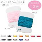 レザー 手縫糸 ビニモ(ダブルロウ付き糸)0番ミニ 白〜ピンク