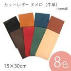 レザー 皮革 カットレザー ヌメロ(牛革) 1.6mm厚 15×30cm