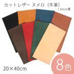 レザー 皮革 カットレザー ヌメロ(牛革) 1.6mm厚 20×40cm