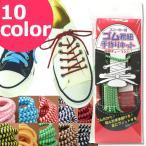 生地 ソーイング副資材・用品 ゴム・コード ゴム靴紐手作りキット 丸ゴム3mm径 2.6m|のびる|靴ひも|伸びる靴ひも|期間限定SALE|