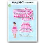 生地 型紙 子供ウエア フィットパターン ゆかたドレス セパレートタイプ 5097