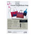 生地 型紙 ハンドメイドコレクション パターンHMP-26 レッスンバッグ&シューズバッグ|生地|パターン|カバン|バッグ|かばん|期間限定SALE|