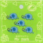 ショッピングワッペン 生地 ワッペン 目印ワッペン Mymark6 ゾウさんぞうさん|小さい|かわいい|ワンポイント|入園|入学|キッズ|子供|こども|