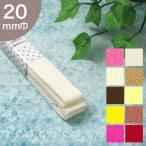 生地 テープ Cotton Memory アクリルテープ 20mm巾 2.5m 1 バッグ 持ち手 綾織テープ 
