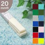 生地 テープ Cotton Memory アクリルテープ 20mm巾 2.5m 2 バッグ 持ち手 綾織テープ 
