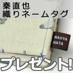 手芸材料の通販シュゲールYahoo!店で買える「生地 プレゼント 秦直也 織りネーム」の画像です。価格は1円になります。