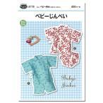 生地副資材 型紙 フィットパターン ベビーじんべい 4778|フィットパターン|赤ちゃん|夏|簡単|手芸|手作り|ハンドメイド|