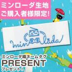 生地 【minladaシリーズ生地 ご購入者様限定】プレゼント minlada 織りネーム