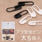 生地 カン バックル パーツ 金具類CraftCafe プラ安全ピン 大 5個入り 金属アレルギー ブローチ 名札 なふだ 日本製 トーカイ