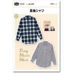 型紙 パターン フィットパターンサン 長袖シャツ 成人男女 5548