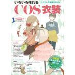 生地 図書 いろいろ作れる COS衣装 コスプレ衣装製作BOOK
