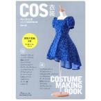 Yahoo!手芸材料の通販シュゲールYahoo!店生地 図書 COS衣装ベーシック コスプレ衣装製作BOOK|メンズ|コス衣装|コスプレ|衣装|型紙|