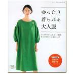 生地 図書 ゆったり着られる大人服 女性 服 ワンピース ブラウス スカート 型紙