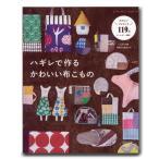 Yahoo!手芸材料の通販シュゲールYahoo!店ハギレで作るかわいい布こもの キッチン雑貨 インテリア雑貨 小物 アクセサリー 型紙 