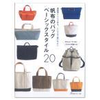 ショッピング作り方 帆布のバッグ ベーシックスタイル20|図書 本 バッグ 作り方 ハンドメイド ソーイング