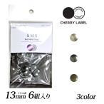 CHERRY LABEL プラスチックスナップメタル13mm 6組入SMS|チェリーレーベル サンメタルスナップ プラスナップボタン プラスチックボタン プラホック