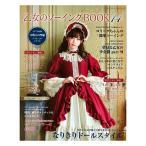 乙女のソーイングBOOK14   図書 本 書籍 ソーイング ロリータ ワンピース 実物大型紙付き 作り方 裁縫 洋裁 ハンドメイド 手作り