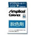 クラフト 籐工芸 染料 シンプリコール 脱色剤|期間限定SALE|