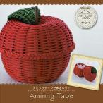 エコクラフト アミングテープキット 大きいりんごの小物入れ | エコクラフトキット あみんぐテープ 紙バンド キッズ 小学生 トーカイ|期間限定SALE|