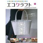 クラフト 図書 エコクラフト collection vol.2 河出書房新社