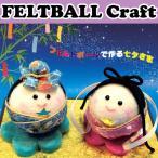 クラフト フェルト手芸 フェルトキット 小物 フェルトボールで作る 七夕飾り 織姫 彦星