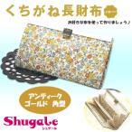 クラフト バッグ・ポーチ材料 くちがね長財布パターン 角型AG|藤久|オリジナル|口金|くちがね|がまぐち|がま口|文鎮口金|長財布|財布|材料|