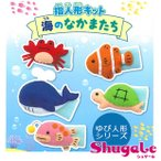 クラフト 人形・ぬいぐるみ 指人形キット 海のなかまたち|サンヒット|手作りキット|手芸キット|人形キット|指人形|ゆび人形|フェルトキット|