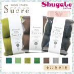 クラフト フェルト羊毛 ウールキャンディ・シュクル ソリッド 2|ハマナカ|フェルト羊毛|羊毛フェルト|羊毛|ウールキャンディ シュクル ソリッド|