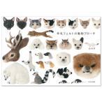 クラフト 図書 羊毛フェルトの動物ブローチ|文化出版局|本|レシピ|羊毛フェルト|フェルト羊毛|羊毛|動物|アニマル|ブローチ|