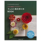 ショッピング作り方 クラフト 図書 フェルト花の作り方BOOK|日本ヴォーグ社|本|レシピ|手作り|フェルト|フエルト|
