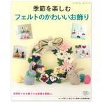 Yahoo!手芸材料の通販シュゲールYahoo!店クラフト 図書 季節を楽しむフェルトのかわいいお飾り|ブティック社|季節の飾り|